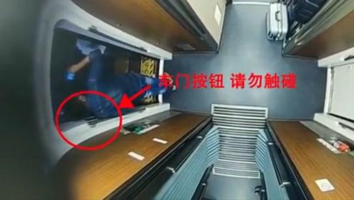老外拉高铁紧急制动 乘务员未处理?假的! 通报:系误碰车门按钮