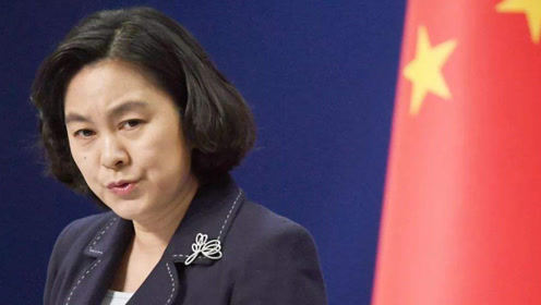"""刚刚!美官员称美国未寻求与中国""""脱钩"""" 华春莹用一成语精辟总结"""