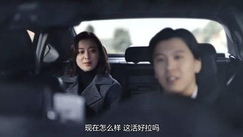 《在远方》刘爱莲坐网约车得知司机疯狂骗补贴,马上质问徐晴