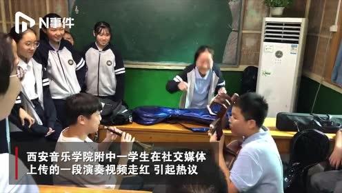 西安一中学生用唢呐演奏名曲引爆笑,网友:唢呐一出,谁与争锋
