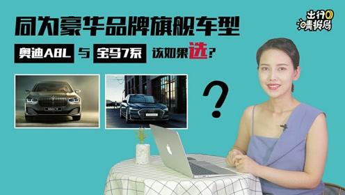 【出行晴报局】豪华品牌旗舰车型,奥迪A8L与宝马7系该如何选
