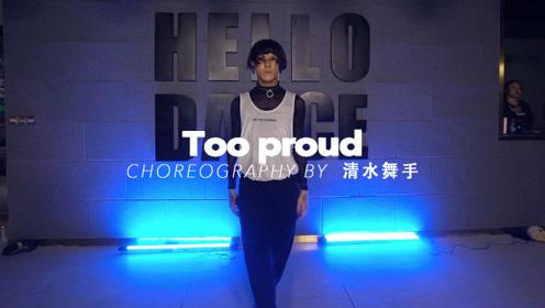 HELLODANCE国庆日本集训 清水舞手-too proud