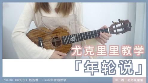 NO.83《年轮说》杨丞琳 尤克里里弹唱教学