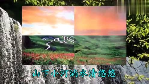 云南民歌:《歌声淌水》好美的小河,真的是百听不厌现场教学资源图片