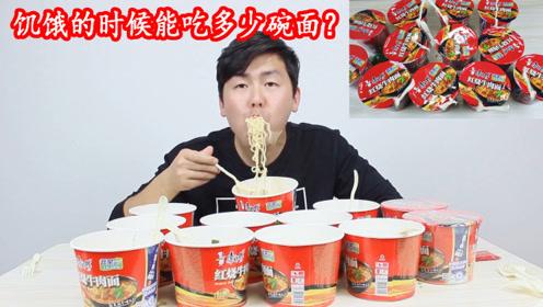 成年人非常饥饿时候一次能吃多少泡面?小伙作死测试挑战吃到想吐
