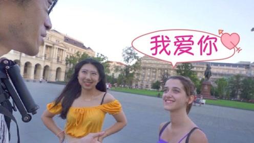 【匈牙利】街头挑战教外国人中文,没想到遇到了两个中文王者!心态崩了!