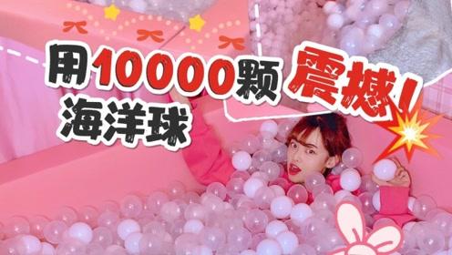 1000多颗海洋球,在家里搭建巨型海洋球池!无敌少女心啊~