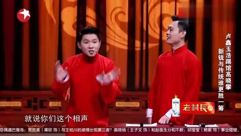 相声:站在十里桃花里,说他个三生三世的相声,你就说炫不炫?