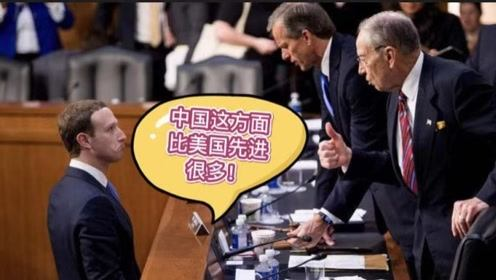 美国议员质问小扎为何不做个支付宝?小扎无奈:中国确实美国先进