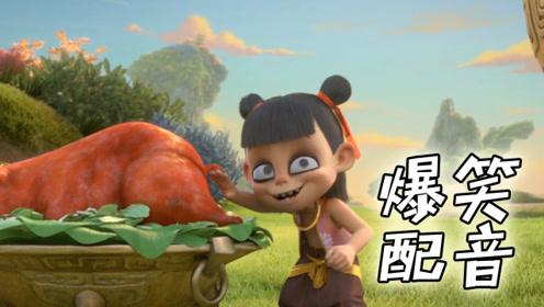 四川话版《哪吒之魔童降世》,当哪吒拜师遇到四川普通话会怎么样?