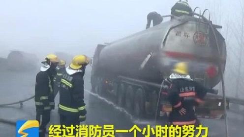 47秒丨险!青银高速一危化品车大雾中被追尾,11吨汽油泄漏