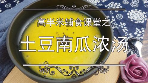高半米辅食课堂之------土豆南瓜浓汤