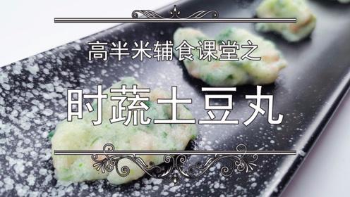 高半米辅食课堂------时蔬土豆丸
