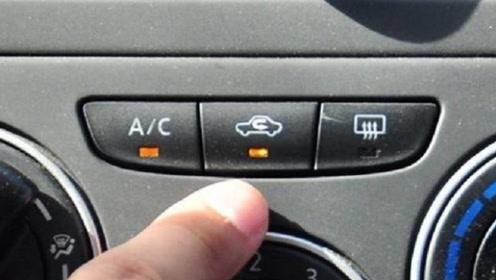 高速上开车空调应该使用内循环还是外循环?不要搞错,不然很危险
