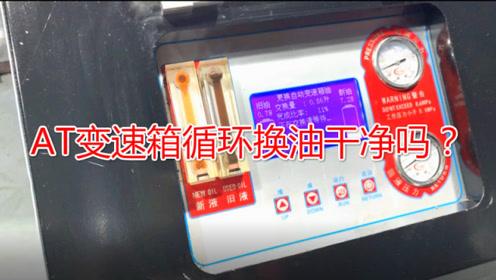 AT变速箱重力换油,循环换油选哪个好?