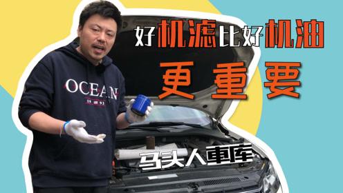 汽车保养时,车主不要只关注机油,好机滤更影响换油周期