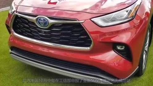 广汽丰田全新SUV明年上市,广州车展亮相,油耗仅5.7L