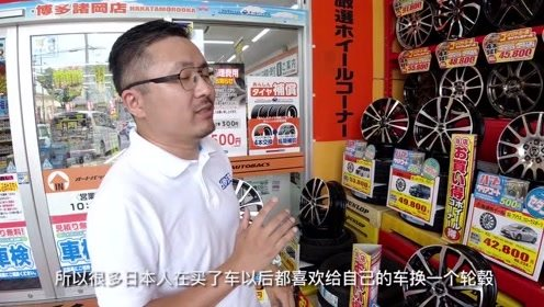 分秒日本行17:看看日本汽配城什么样?气氛无敌价格比中国贵不少
