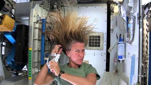在太空中,女宇航员想要洗头有多难?眼见为实!