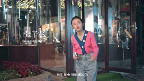 张子枫的1亿种心事第二集:开溜的夜色