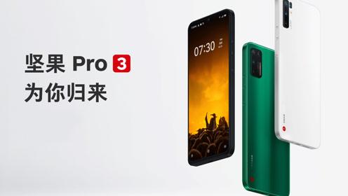 2699元起售!坚果Pro 3来了:骁龙855 Plus加持