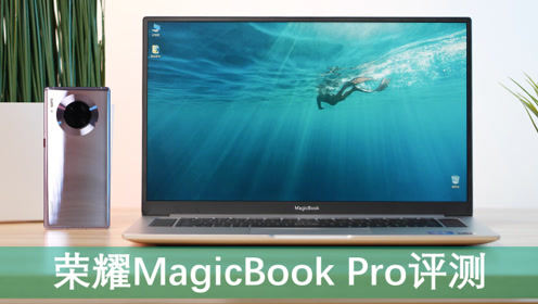 4000块的Linux+AMD真香?荣耀MagicBook Pro评测