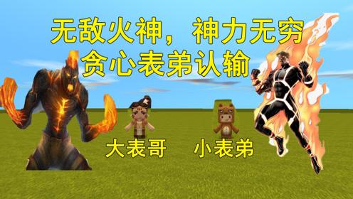 迷你世界:表哥变身火神,无敌神威,贪心表弟最后被惩罚了!