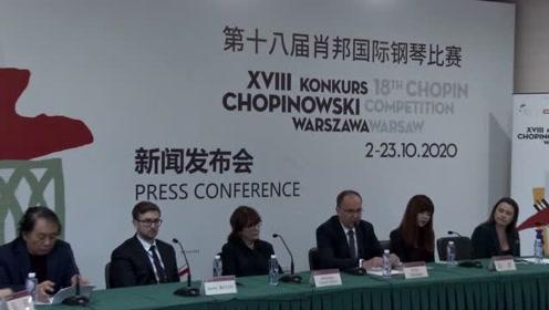 第十八届肖邦国际钢琴比赛发布会在中央音乐学院举办