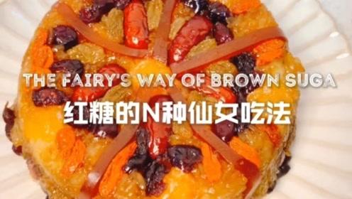 美食vlog:红糖的N种仙女吃法