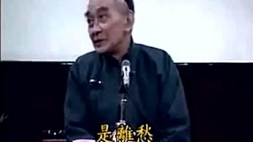 南怀瑾:文学境界就是那么不同!