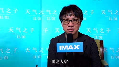新海诚力荐IMAX版本天气之子 带来更触手可及的感动