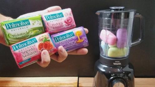 老外把香皂放进搅拌机会发生什么?结果你肯定想不到!