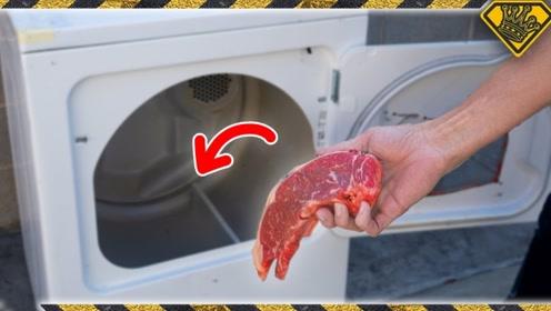 干衣机能做牛肉干?小哥将生牛肉扔进去,再次打开后不忍直视