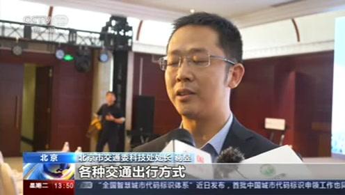 北京:交通绿色出行一体化服务平台上线
