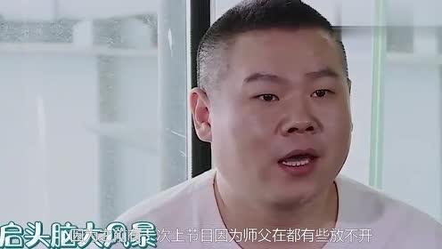 岳云鹏质问郭德纲:我特别不要脸吗?有谁注意他的回答,太扎心了
