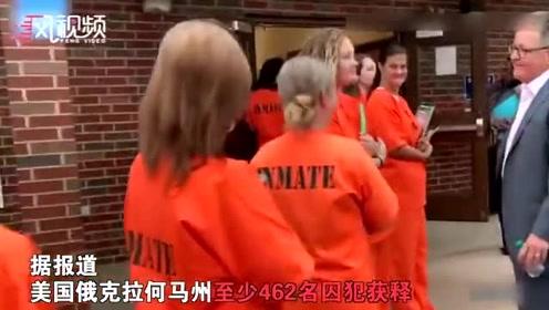 美国释放至少462名囚犯 官员:继续关着他们太贵了