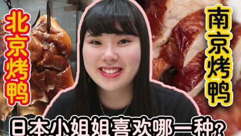 北京烤鸭VS南京烤鸭 日本小姐姐钟爱哪一种?