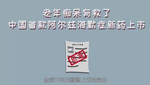 老年痴呆有救了,中国首款阿尔兹海默症新药上市