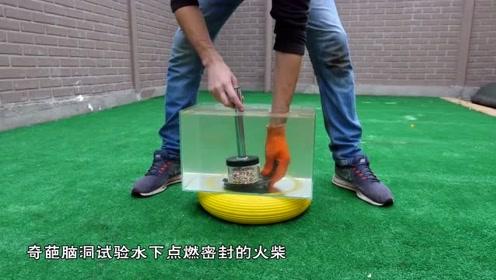 奇葩脑洞试验:水下点燃密封的火柴,到底会发生什么?