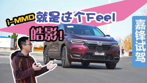 这样的SUV多来几款!嘉锋试驾广汽本田全新皓影