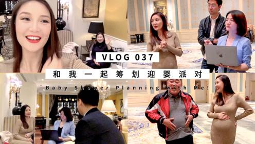 Vlog 037 和我一起筹划迎婴派对