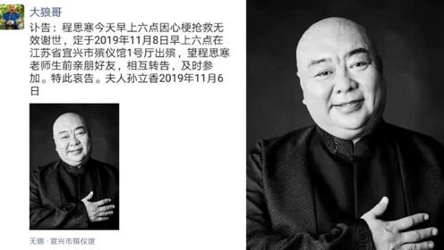 演员程思寒因心梗去世享年58岁 曾塑造多个经典角色