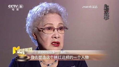 我的电影故事——秦怡:做了电影演员以后,就不想做别的了