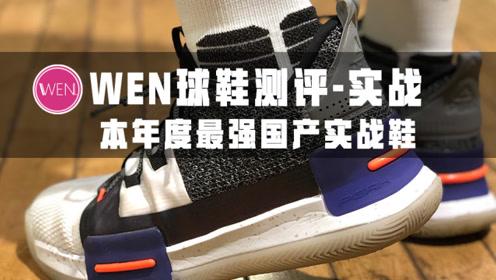 WEN球鞋测评-实战 | 匹克-闪现实战长测!态极篮球鞋的终极形态?