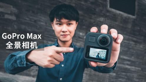 全景运动相机 GoPro Max 体验测评!