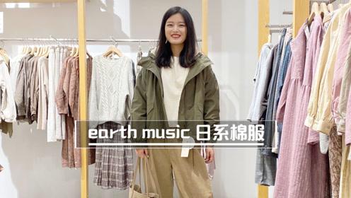 earthmusic日系棉服穿搭