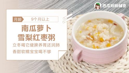 立冬就喝这碗粥,健脾养胃还能润肺,香甜软糯宝宝喝不够!