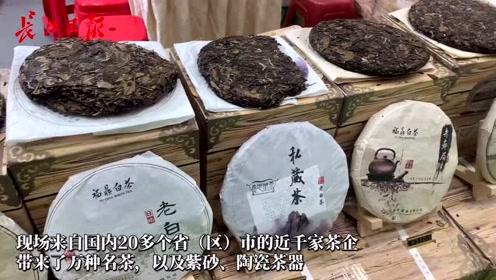 万种名茶齐聚武汉茶博会,边逛边品,市民有口福了!