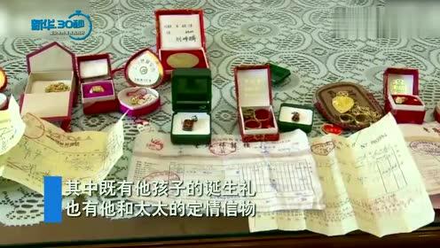 垃圾分类分出18件黄金首饰,主人已苦苦找寻3年