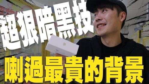 【OurTV】最狠心暗黑技 喇过最贵的背景物!